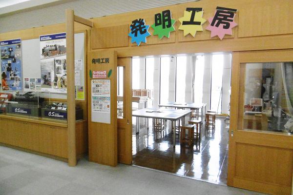山形県産業科学館